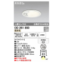 オーデリック OD261850 軒下用センサ付ダウンライト 白