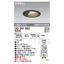 オーデリック OD261852 軒下用センサ付ダウンライト 黒