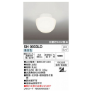オーデリック SH9033LD LED浴室灯 昼白色