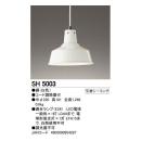 【ロイサポート用・作業費別・処分費別】オーデリック ダイニングペンダント 【ランプ別売】 SH5003