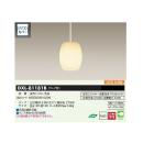 【ロイサポート用・作業費別・処分費別】大光 LED小型ペンダント DXL−81181B