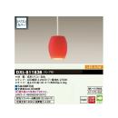 【ロイサポート用・作業費別・処分費別】大光 LED小型ペンダント DXL−81183B