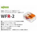 ワンタッチコネクター 2本用 WFR−2 100個入