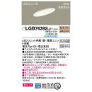パナソニック LED傾斜天井ダウンライト LGB74392LE1