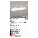 オーデリック LEDキッチンライト SH9077LD