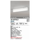 オーデリック LEDキッチンライト SH9078LD
