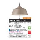 【ロイサポート用・作業費別・処分費別】大光 LEDペンダント モカ DXL−81099