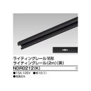 ライティングレール 2m 黒 NDR0212(K)