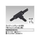 T型ジョインタ(右) 黒 NDR0235(K)
