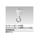 吊りフック 白 NDR8543