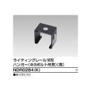 φ9ボルト吊用ハンガー 黒 NDR0284(K)