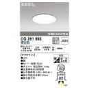オーデリック OD261892 LEDダウンライト 昼白色