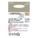 パナソニック LEDダウンライト電球色 LGB75322LE1