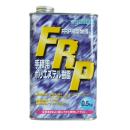 FRPポリエステル樹脂 手積用 0.5kg