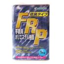 FRP低臭気ポリエステル樹脂 1kg