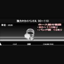 カクダイ 強力キカイバンドA 90〜110 5360N−POS