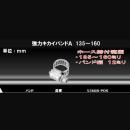 カクダイ 強力キカイバンドA 135〜160 5360R−POS