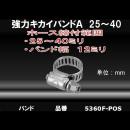 カクダイ 強力キカイバンドA25〜40 5360F−POS