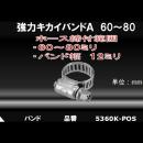 カクダイ 強力キカイバンドA60〜80 5360K−POS