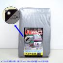 アイネット #4000 UVシルバーシート 7.2×9.0