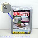 アイネット #4000 UVシルバーシート 1.8×2.7