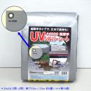 アイネット #4000 UVシルバーシート 3.6×3.6