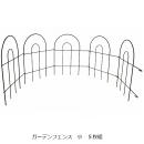 ガーデンフェンス(小) 5枚組