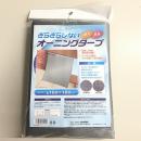ぎらぎらしないオーニングタープ 遮光 遮熱 約180×180cm