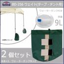 BUNDOK(バンドック) タープ用ウェイト 2個入  BD−256