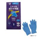 ニトリル 極うす手袋 S ブルー 粉なし 100枚入