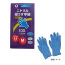 ニトリル 極うす手袋 M ブルー 粉なし 100枚入
