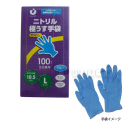 ニトリル 極うす手袋 L ブルー 粉なし 100枚入