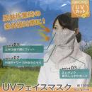 ディック UVフェイスマスク プリント柄