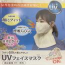 ディック UVフェイスマスク 無地 男女兼用