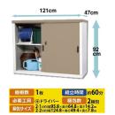 小型収納庫 1292