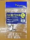 カナレ BNCプラグ 5C用 2個 BCP−A5 75Ω