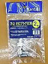 カナレ BNCプラグ 5C用 2個 BCP−A5F75Ω