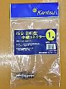 カナレ 75Ω BNC型 中継アダプター