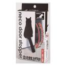 ネコ型のドアストッパー ブラック