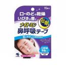 ナイトミン 鼻呼吸テープ 15枚