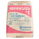 NSカチオンワン #1 20kg(西日本)