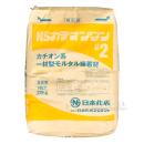 NSカチオンワン #2 20kg(西日本)