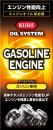 オイルシステム ガソリン車専用 180mL