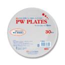 紙皿 PWプレート 18cm 30枚入 ペーパープレート