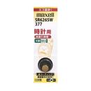 マクセル 時計用 ボタン形 酸化銀電池 SR626SW 377