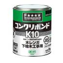 コニシ コンクリボンド K10 缶 1kg