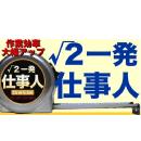 ルート2一発 仕事人 コンベックス 25mm×5.5m