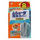 ムシューダ 防虫カバー 1年間 スーツ・ジャケット用 8枚入