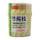 スパイスクラブ 竹楊枝 450本