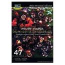 【47】 アキレギア ブルガリス ウィンキーシリーズ フォーミュラミックス